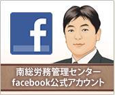 南総労務管理センター facebook公式アカウント